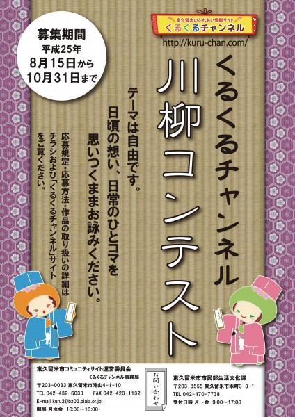 第2回川柳コンテストポスター(Web用)