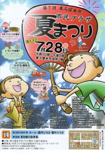 2013市民プラザ夏祭り014