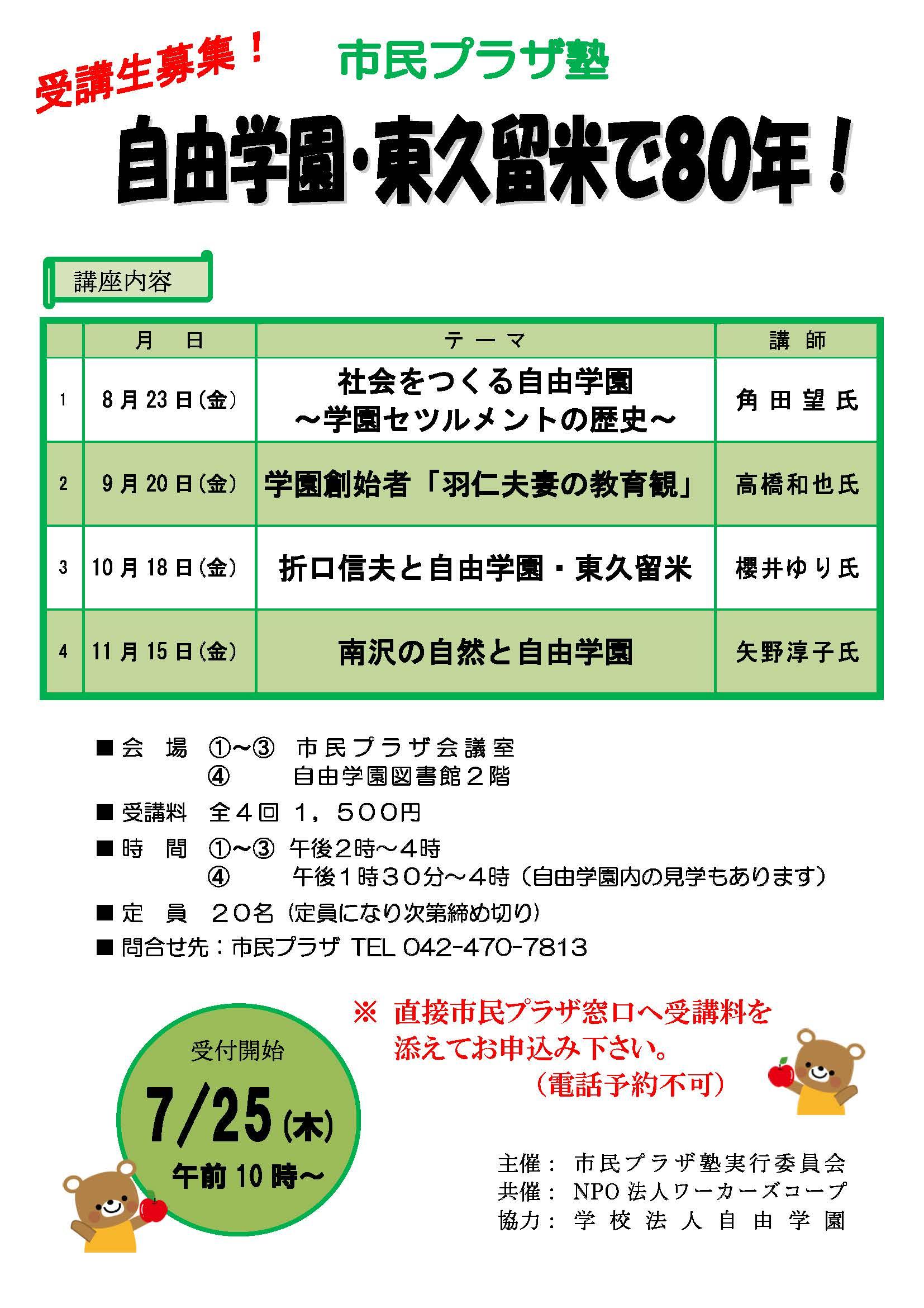受講生募集!市民プラザ塾「自由学園・東久留米で80年!」