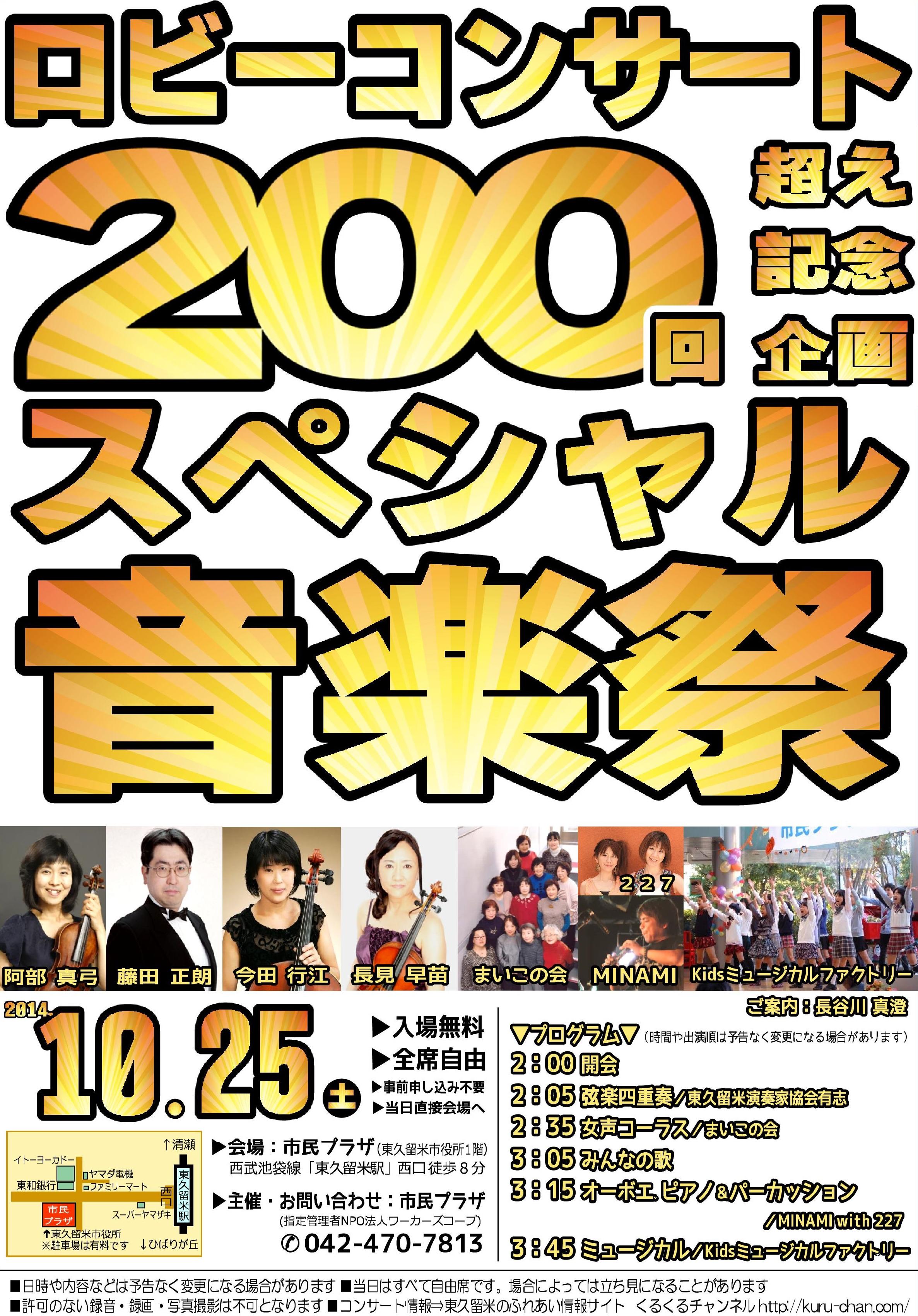 第200回ロビーコンサート音楽祭