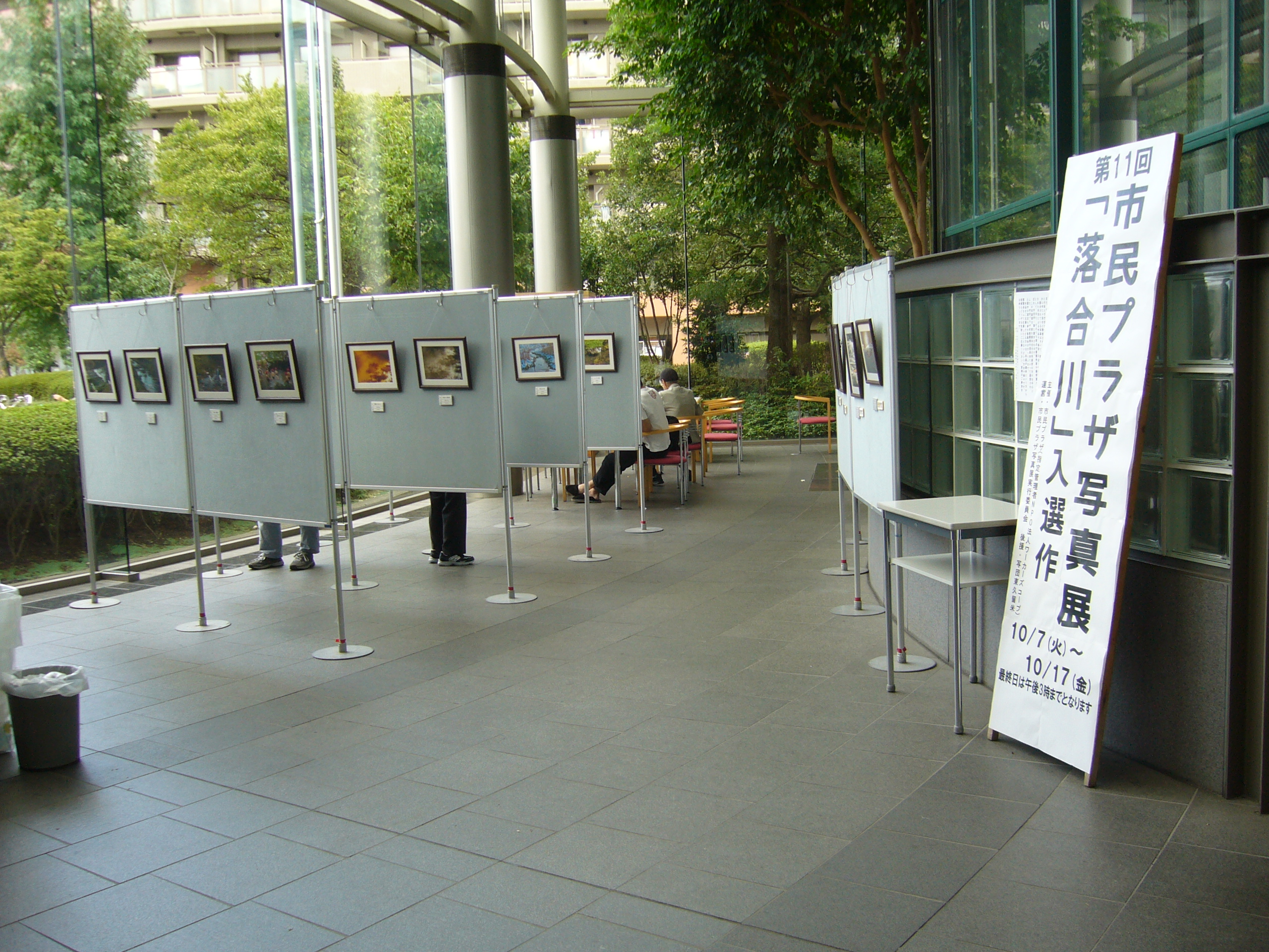 第11回市民プラザ写真展「落合川」展示中!