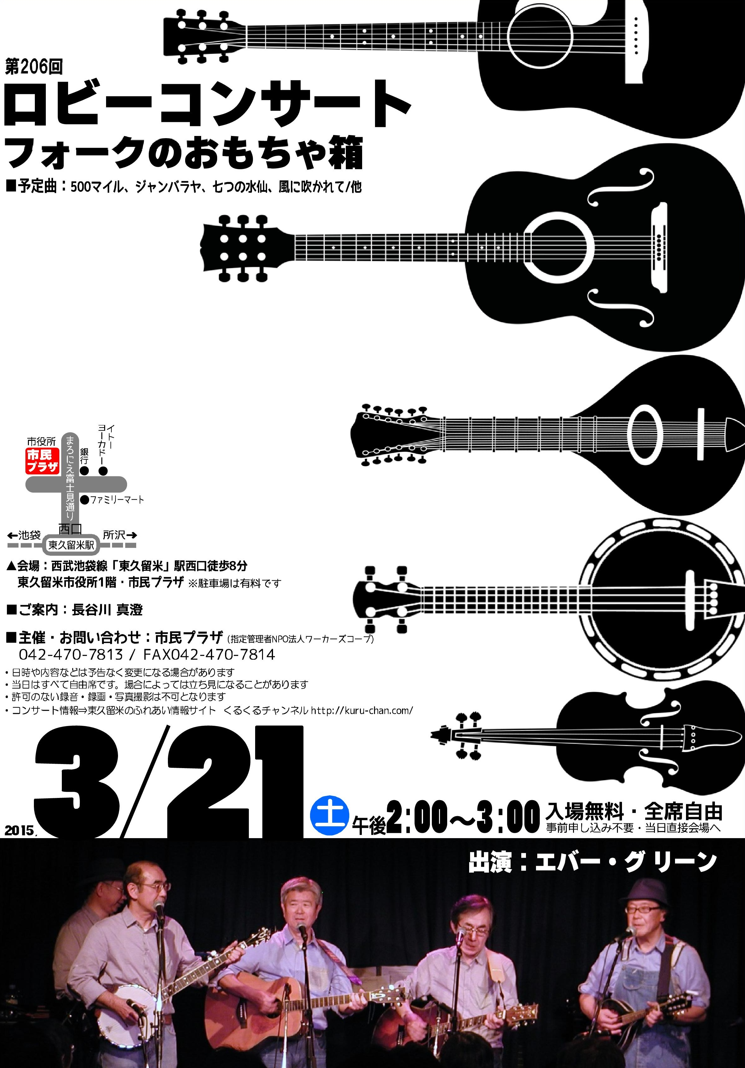 第206回ロビーコンサート