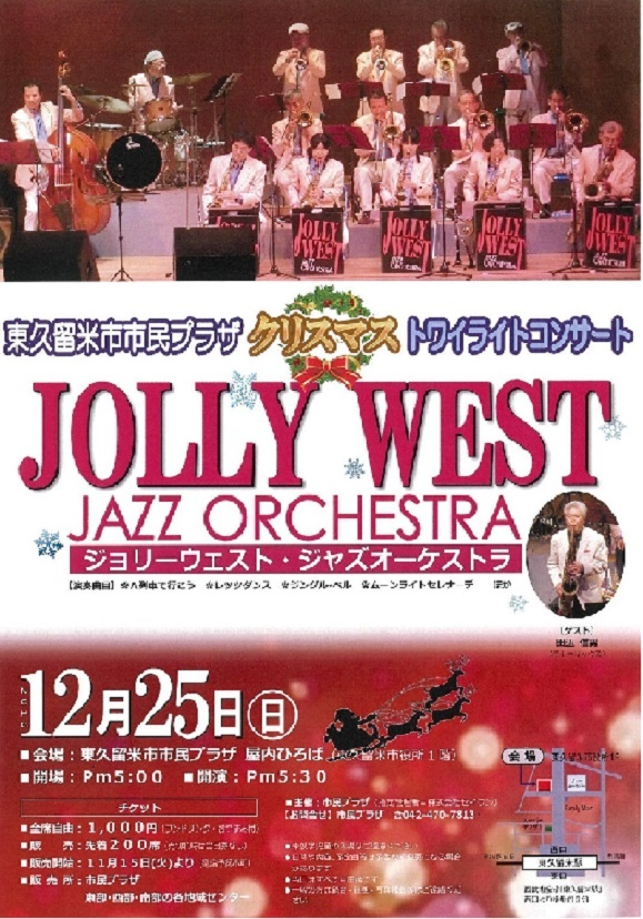 JOLLY WEST JAZZ ORCHESTRAコンサート