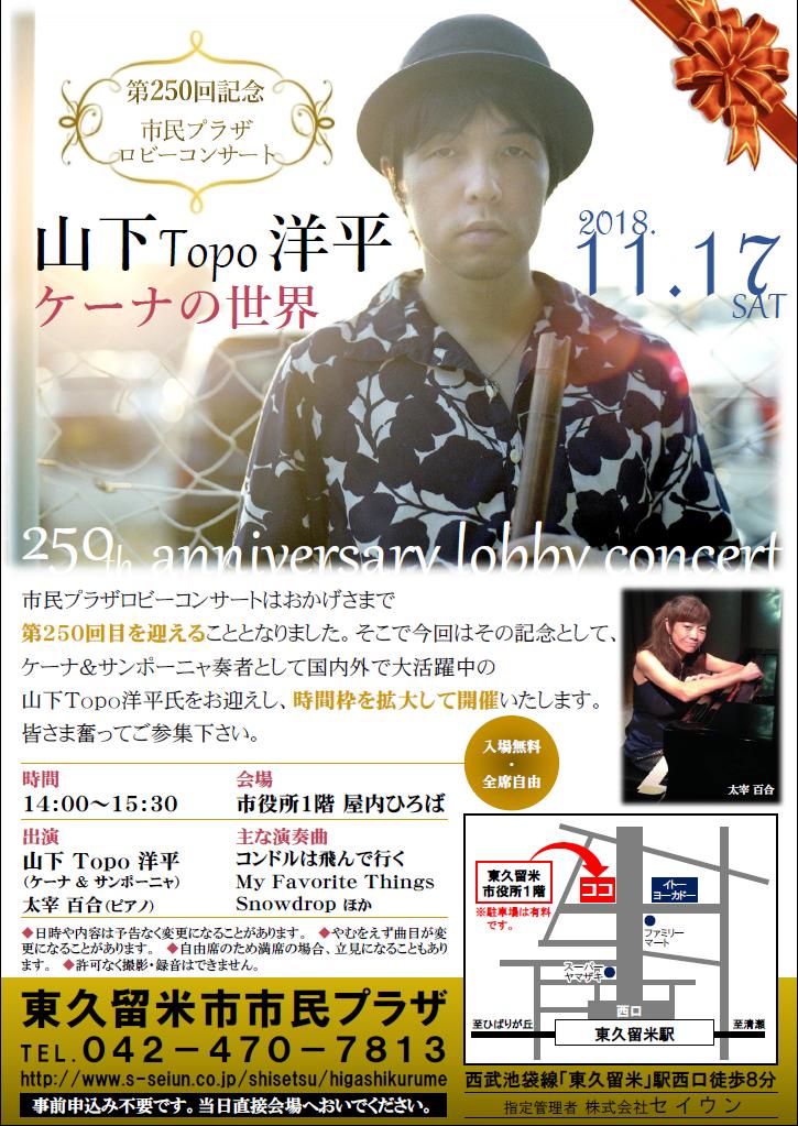 第250回記念ロビーコンサート