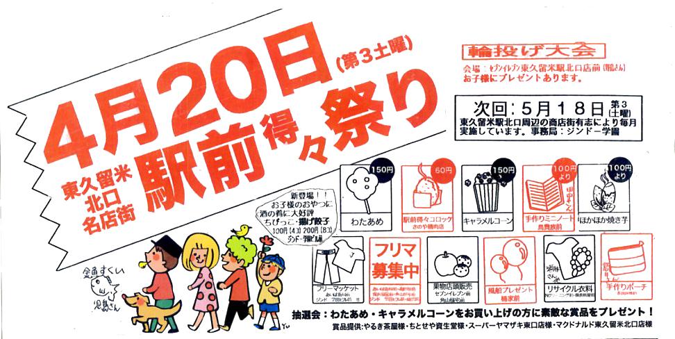 4月日20【東久留米北口名店街 駅前得々祭り】
