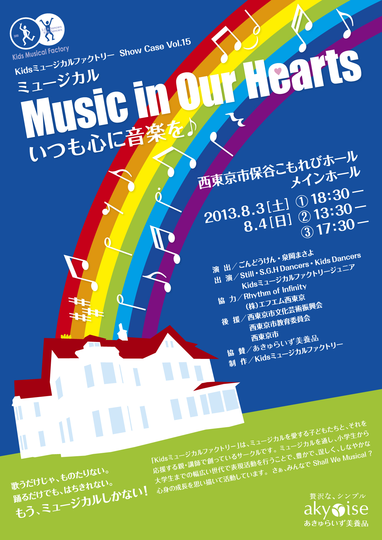 kidsミュージカルファクトリー第8回発表公演