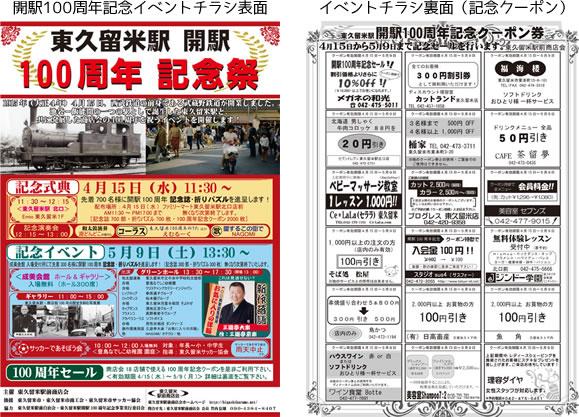 開駅100周年記念イベントチラシ