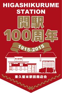 東久留米駅開駅100周年フラッグ
