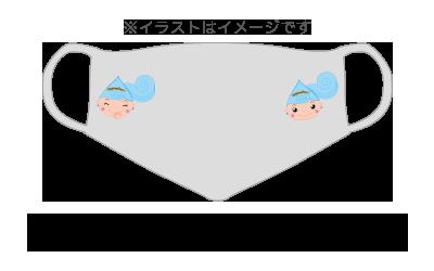三等賞品 るるめちゃん布製マスク
