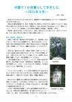 82号会報・2013年4月20日_03