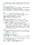 82号会報・2013年4月20日_04