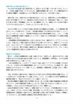 82号会報・2013年4月20日_05