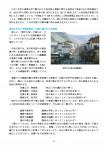82号会報・2013年4月20日_06