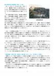 82号会報・2013年4月20日_07