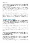 82号会報・2013年4月20日_09