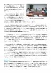 82号会報・2013年4月20日_10