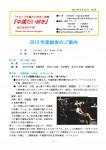 82号会報・2013年4月20日_01