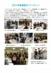 82号会報・2013年4月20日_02
