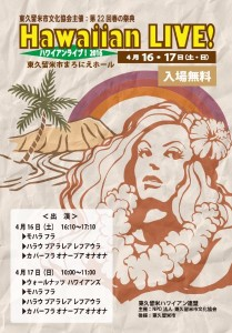 2016_spring_flyer_4c