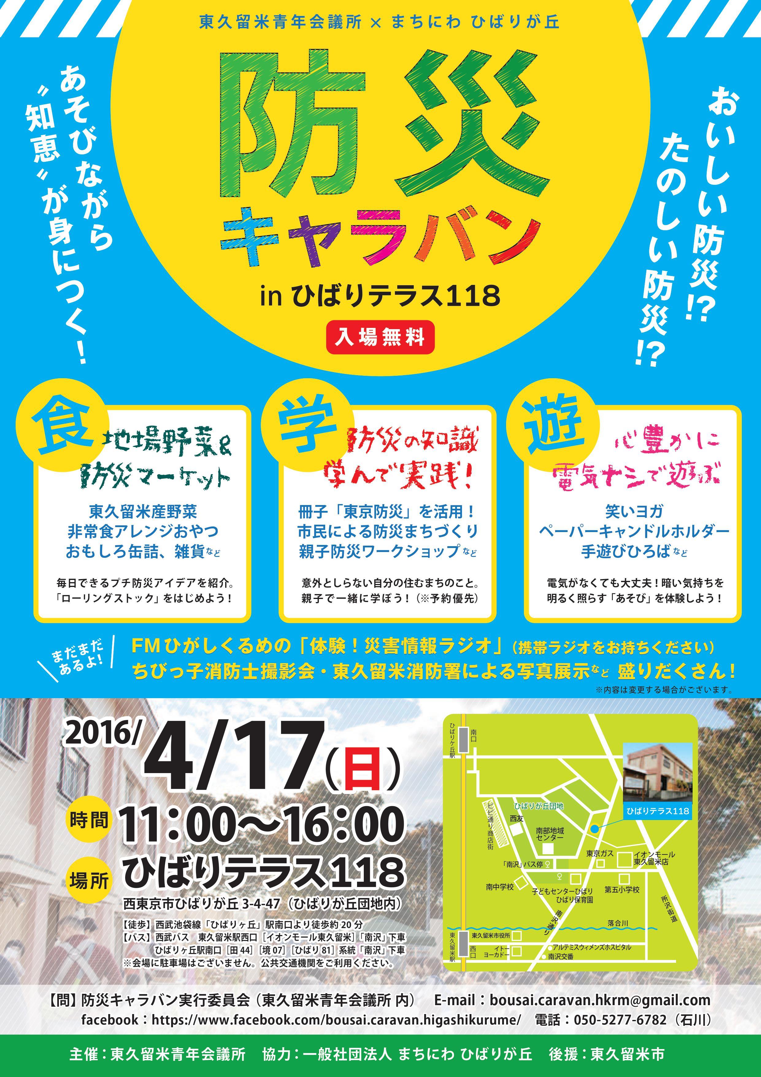 防災キャラバン in ひばりテラス118