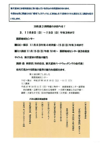 竹内チラシ-0002