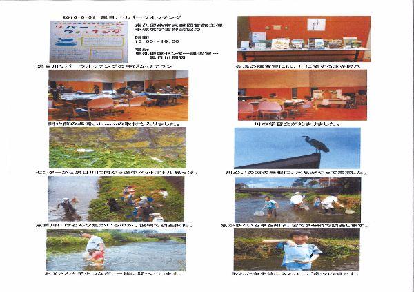 図書館の本・図鑑を使った黒目川の魚学習