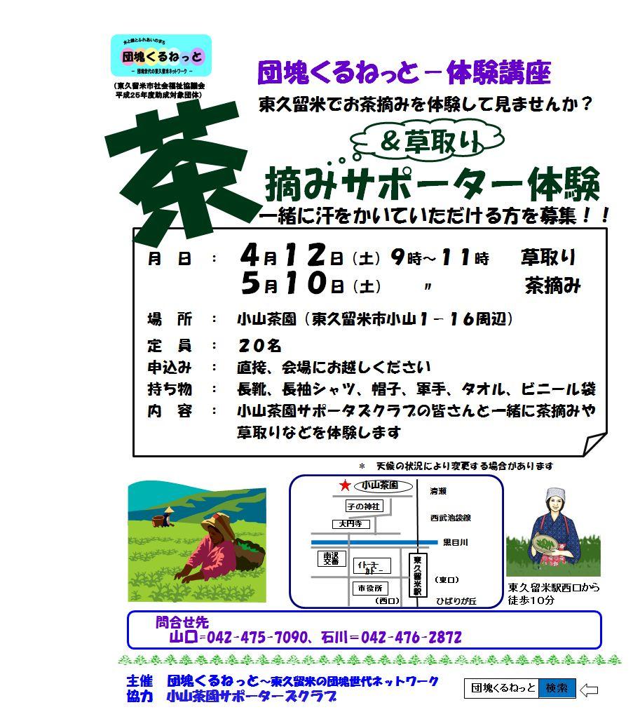 団塊体験講座「茶摘み&草取りサポーター体験」