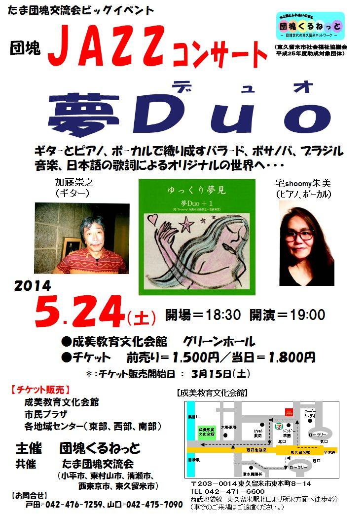 団塊JAZZコンサート 「夢Duo (デュオ)」