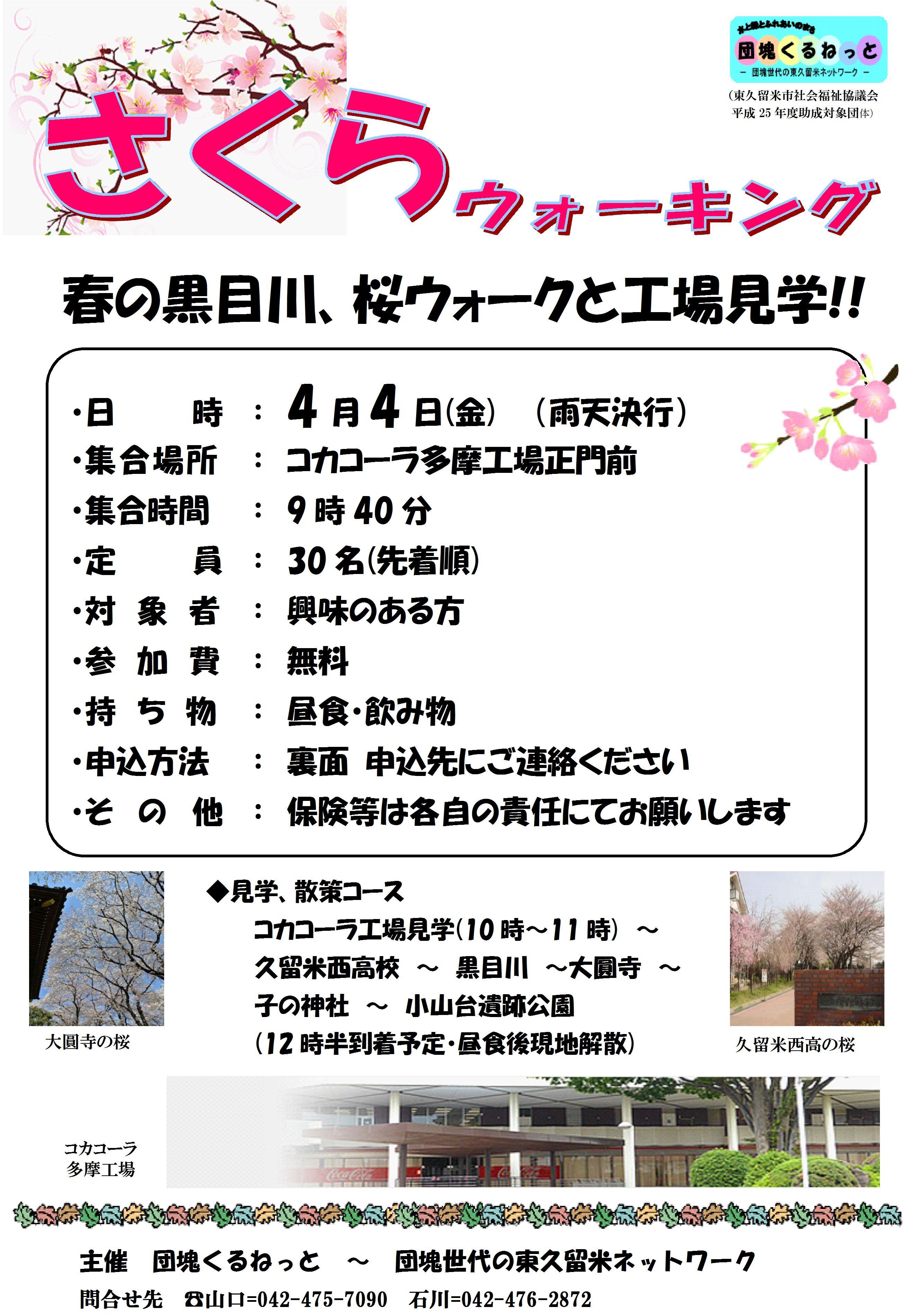 さくらウォーキング ~ 春の黒目川、桜ウォークと工場見学