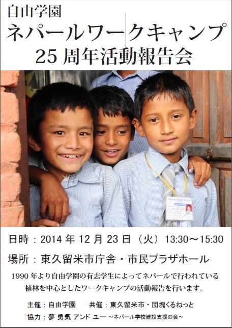 自由学園「ネパールワークキャンプ25周年活動報告会」