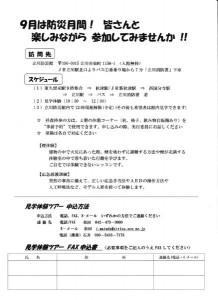 立川防災館見学体験ツアー(裏)