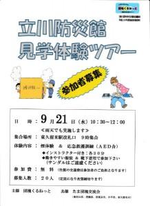 立川防災館見学体験ツアー(表)