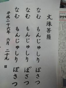 きれいに書けましたね。作品は比叡山延暦寺に届けられます。