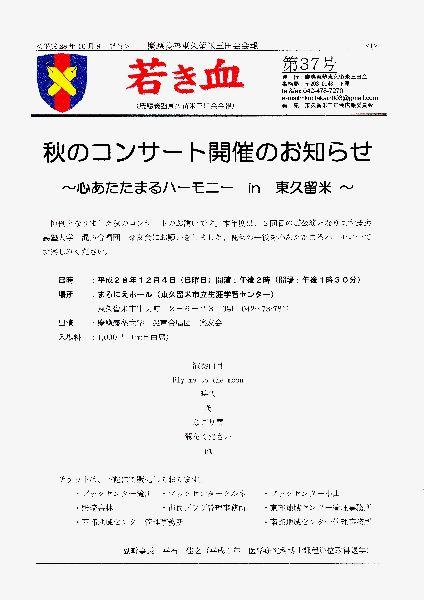 IMG_20161018三田会会誌37号0002_NEW