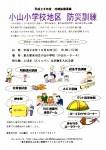 2016小山小防災訓練