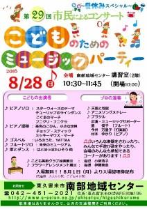 2.こどものミュージックパーティ(開催)