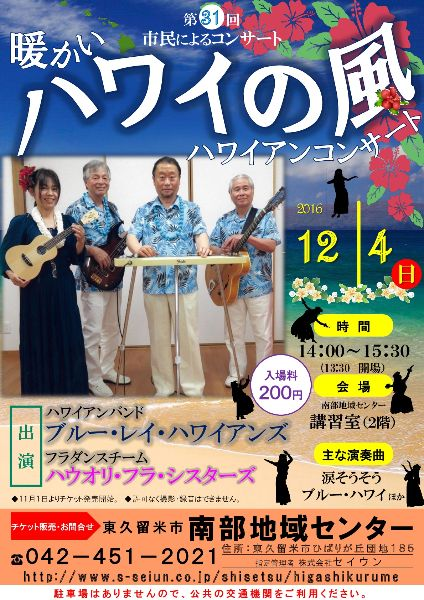 南部市民コンサート最終2-001 (2)
