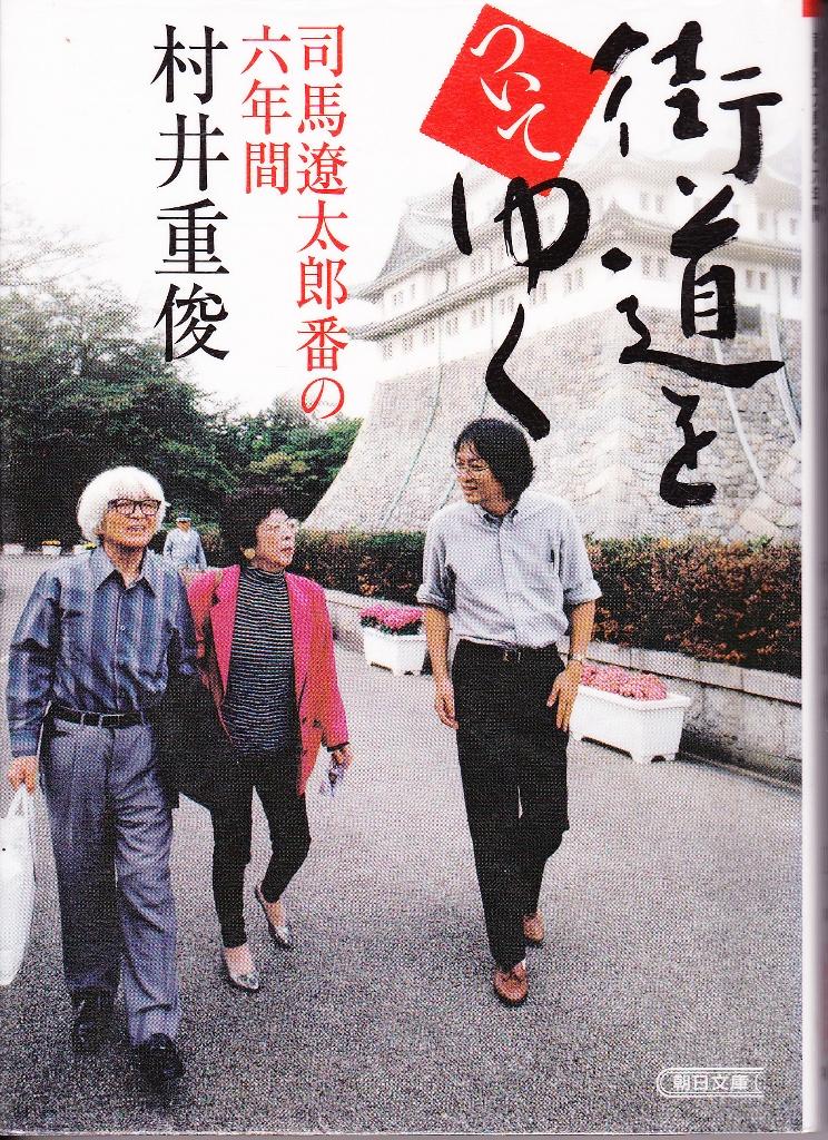 「司馬遼太郎を語る会」(6月例会のご案内)
