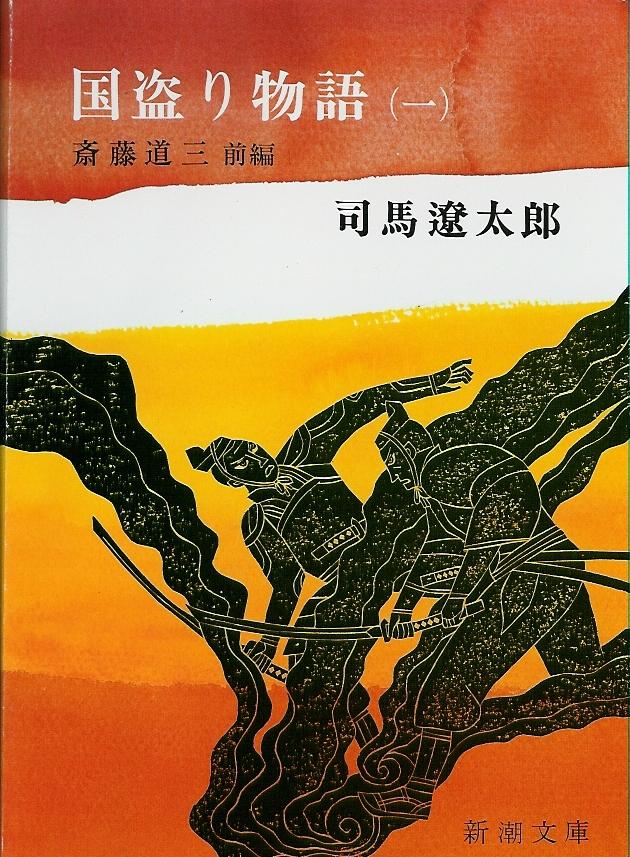 歴史シンポジュウム「戦国武将に学ぶ」