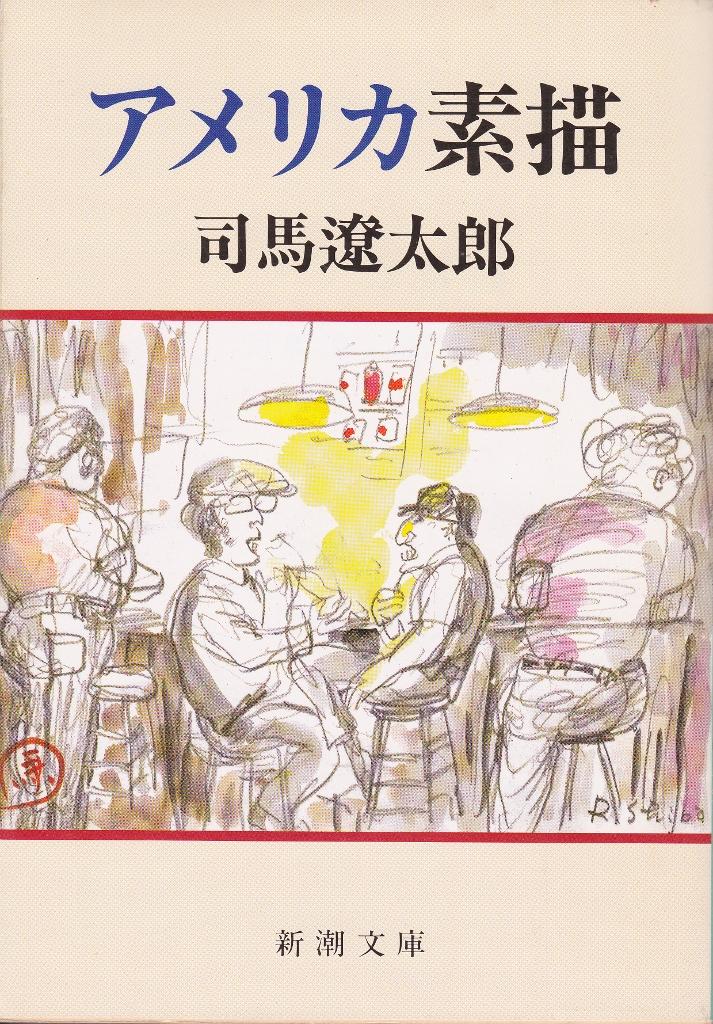 「司馬遼太郎を語る会」(8月例会のご案内)