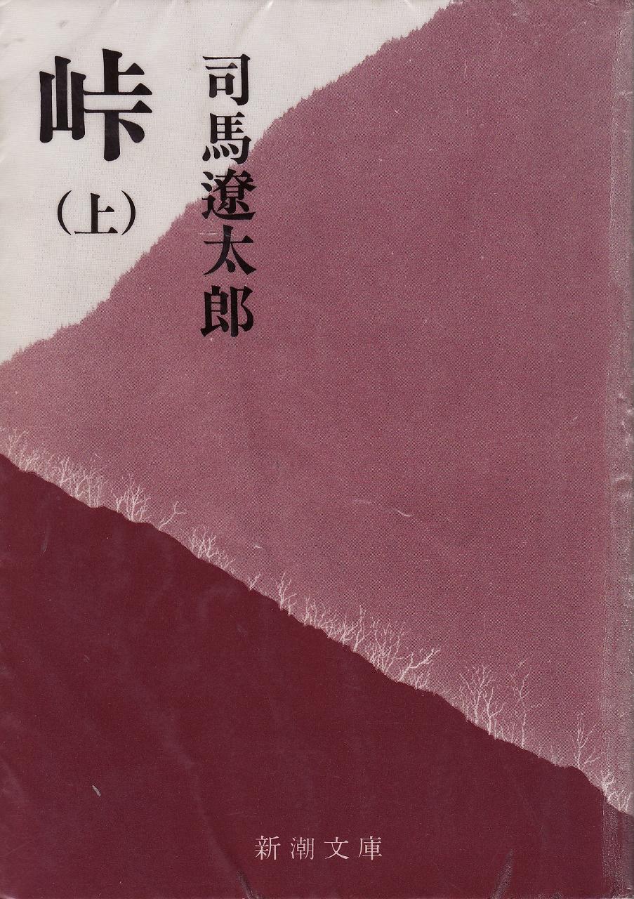 「司馬遼太郎を語る会」(5月例会のご案内)