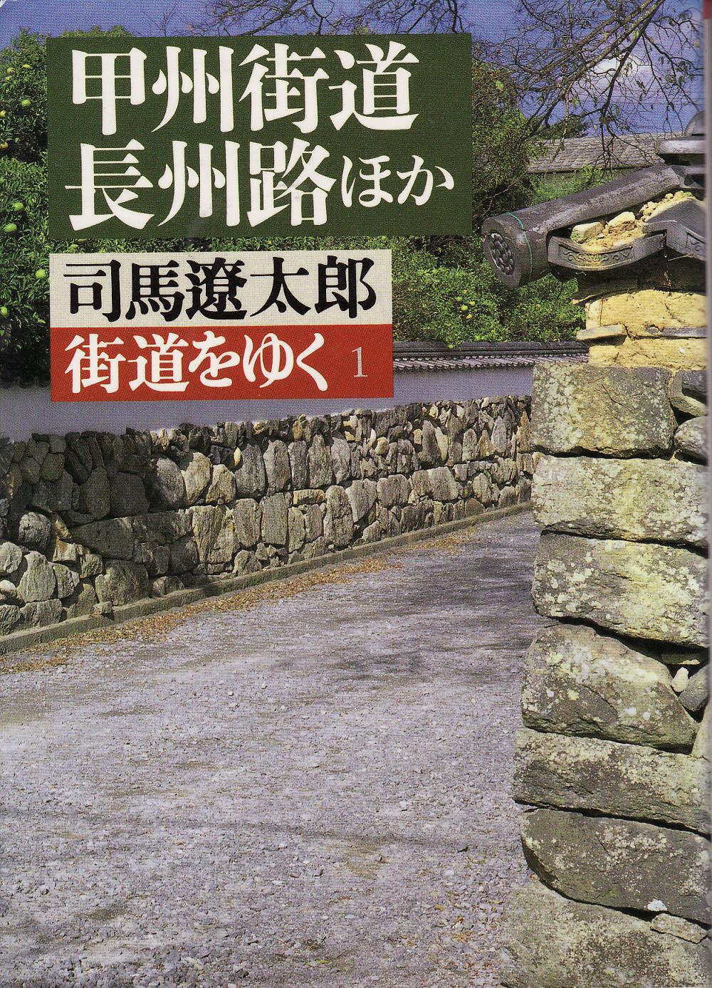 「司馬遼太郎を語る会」(8月の例会のご案内)