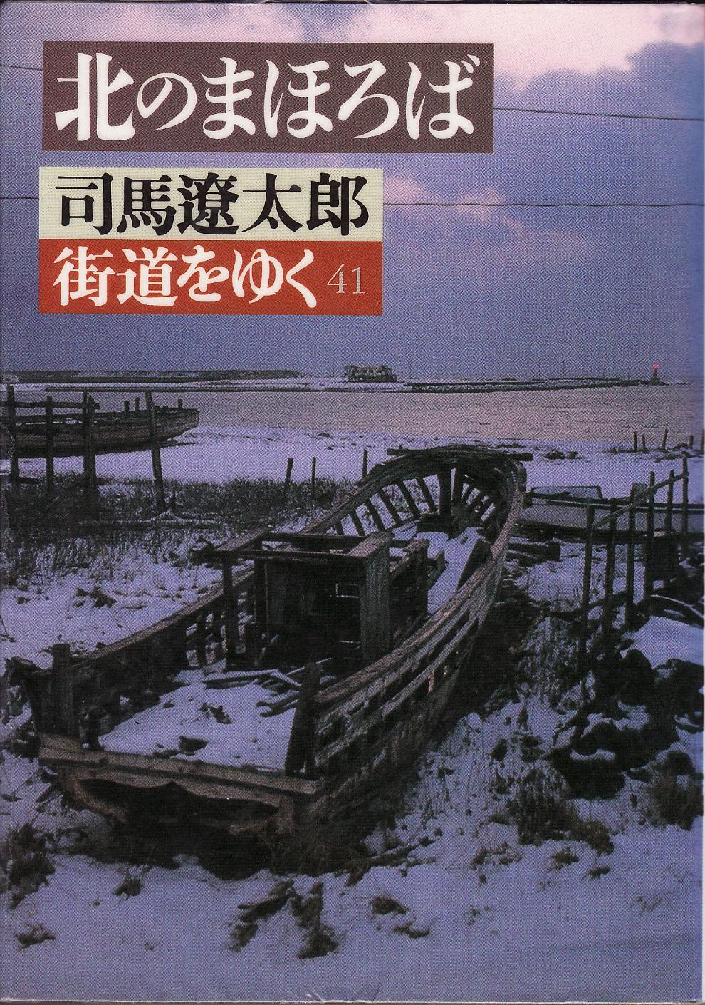 「司馬遼太郎を語る会」(12月例会のご案内)