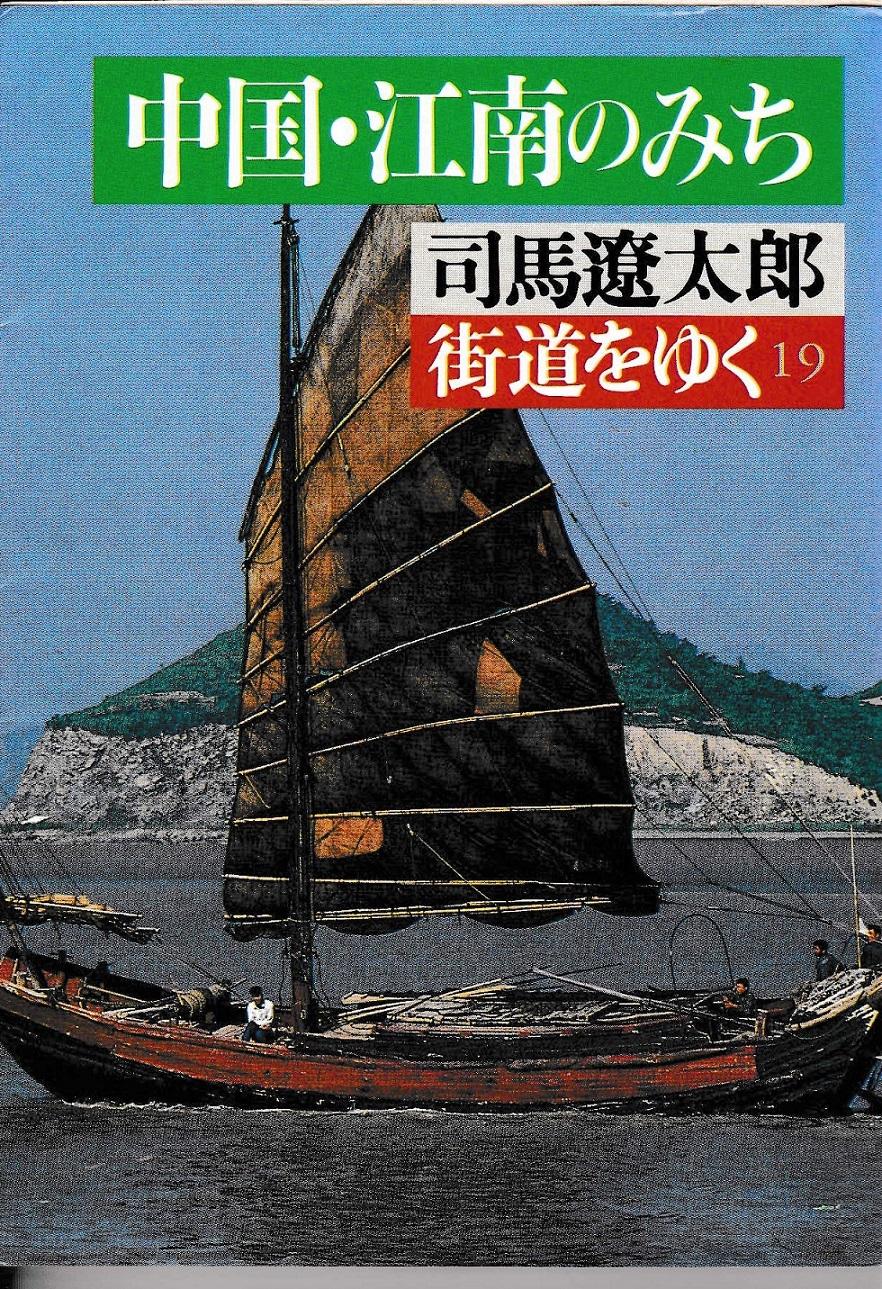 「司馬遼太郎を語る会」(7月例会のご案内)