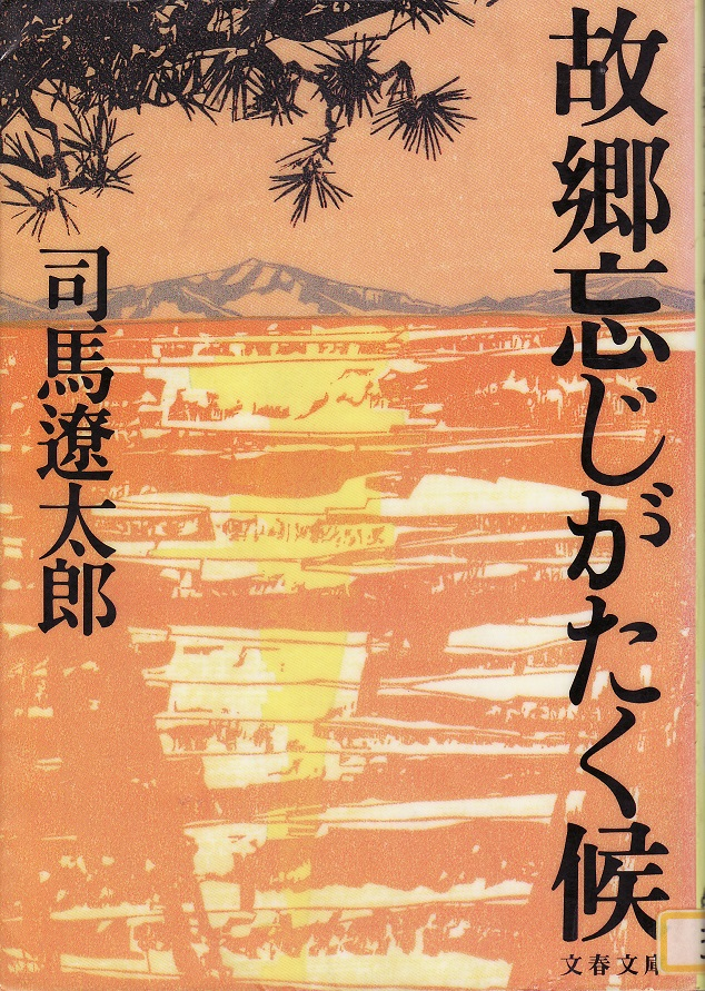 「司馬遼太郎を語る会」(10月例会のご案内)