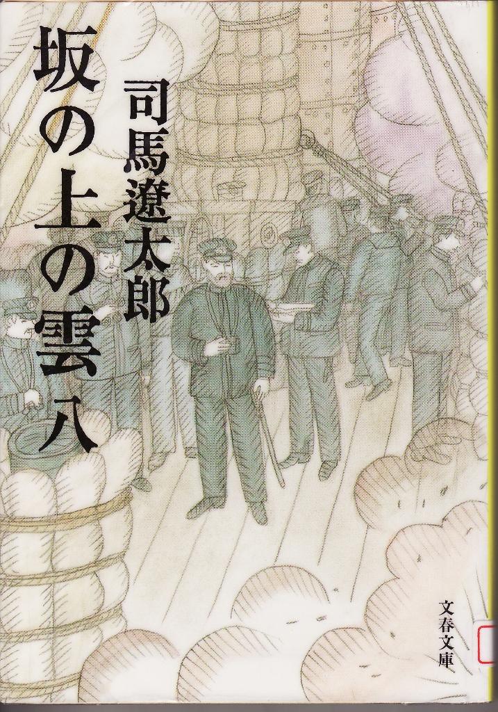 「司馬遼太郎を語る会」(11月例会のご案内)