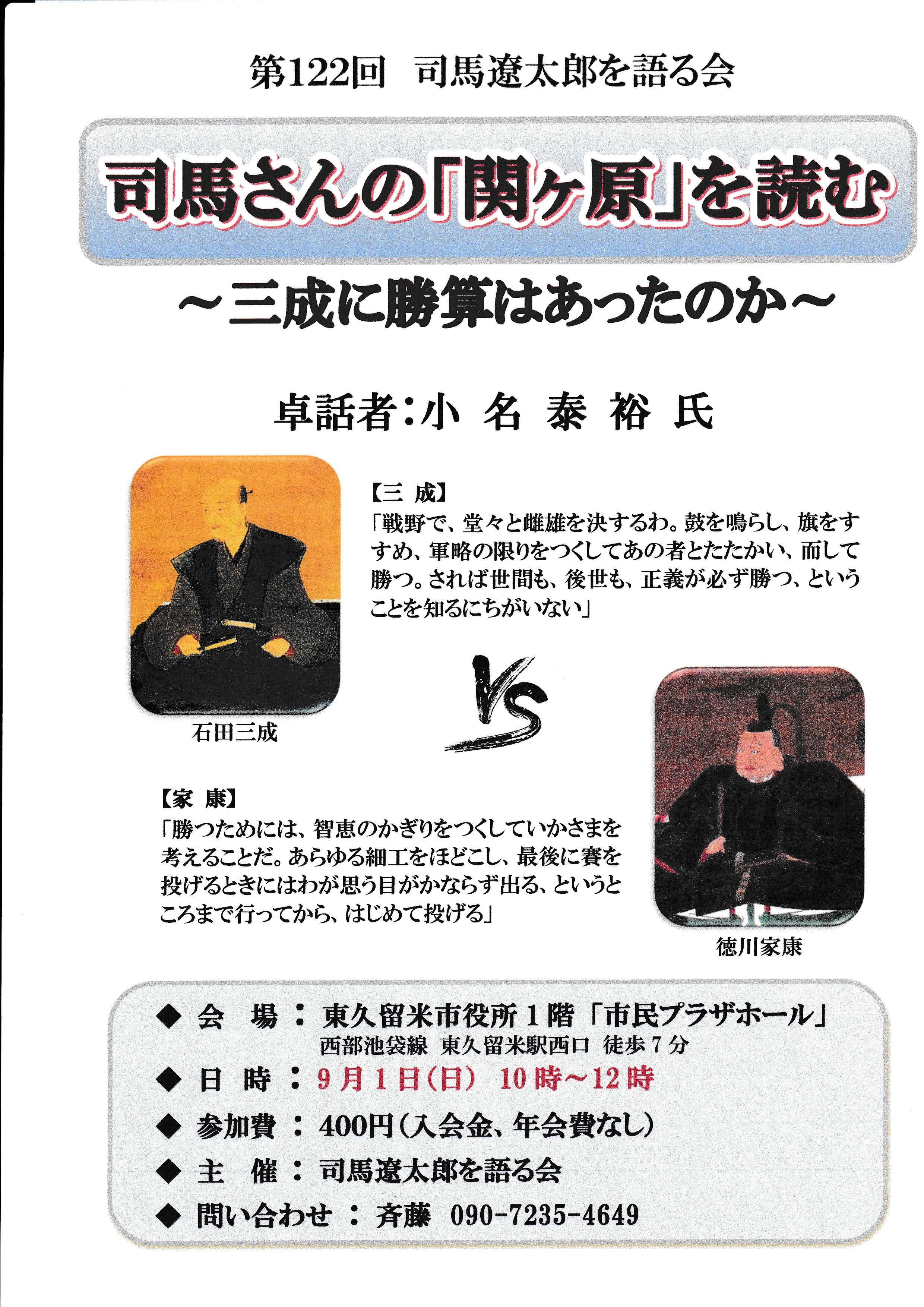 第122回「司馬遼太郎を語る会」(9月例会のご案内)
