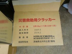 130602防災訓練2小  (35)
