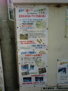 H25_門前まつり (68)