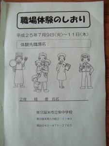 H25syokubataiken_other (12)